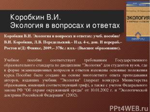 Коробкин В.И. Экология в вопросах и ответах Коробкин В.И. Экология в вопросах и