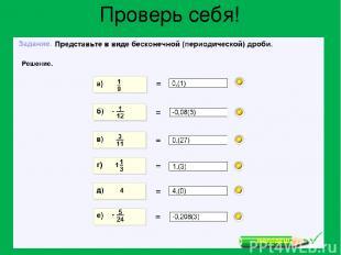 Презентацию на тему рациональные числа к уроку алгебра в 8 классе