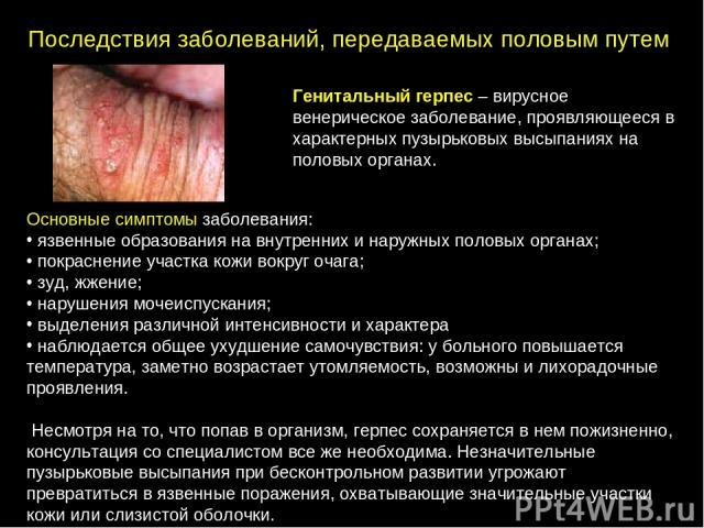 lechenie-seksualnih-narusheniy-razlichnoy-etiologii-u-muzhchin