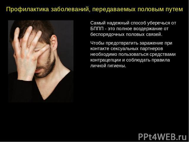 Инфекции Передаваемые Половым Путем Презентация