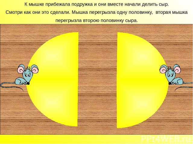 Как ребенку сделать мышку