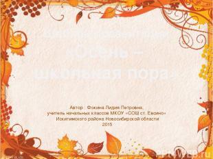 Шаблон презентации «Осень – школьная пора» Автор : Фокина Лидия Петровна, учител