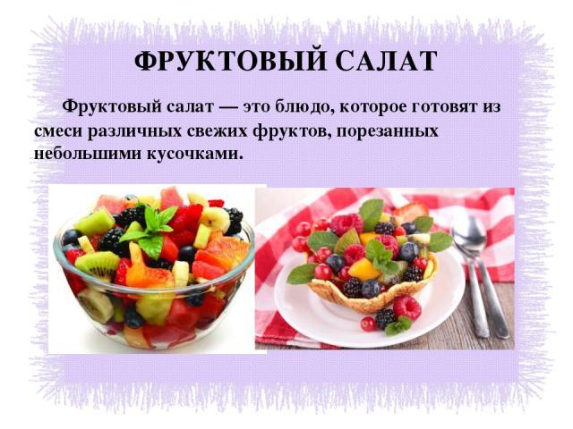 Конкурс фруктовый салат