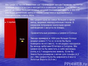 Мю Цефе я, также известная как «гранатовая звезда Гершеля» является красным свер