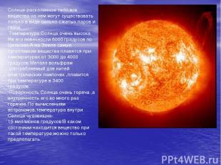 Солнце-расколенное тело,все вещества на нем могут существовать только в виде сил