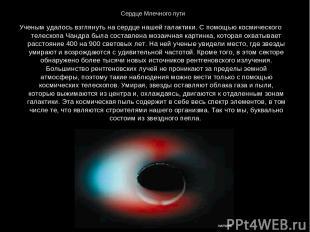Сердце Млечного пути Ученым удалось взглянуть на сердце нашей галактики. С помощ