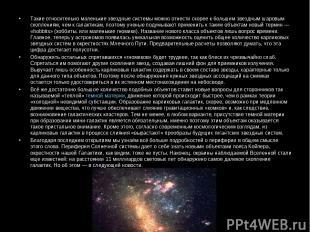 Такие относительно маленькие звездные системы можно отнести скорее к большим зве