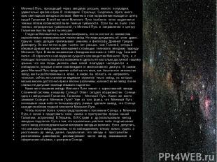 Млечный Путь, проходящий через звездную россыпь южного полушария, удивительно кр