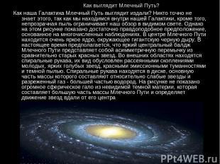 Как выглядит Млечный Путь? Как наша Галактика Млечный Путь выглядит издали? Никт