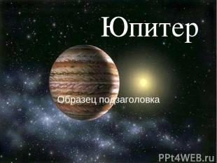 Юпитер Образец подзаголовка