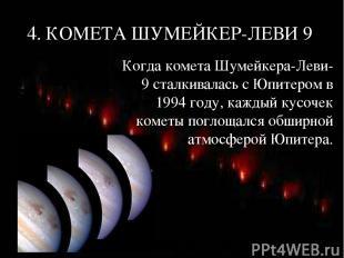 4. КОМЕТА ШУМЕЙКЕР-ЛЕВИ 9 Когда комета Шумейкера-Леви-9 сталкивалась с Юпитером
