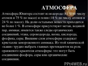 АТМОСФЕРА Атмосфера Юпитера состоит из водорода (81 % по числу атомов и 75 % по