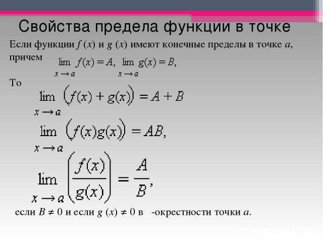 Свойства предела функции в точке Если функцииf(x)иg(x)имеют конечные пределы в точкеa, причем   То еслиB≠0и еслиg(x)≠0в δ-окрестности точкиa.