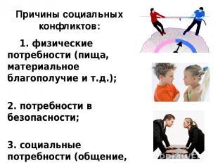 Причины социальных конфликтов: 1. физические потребности (пища, материальное бла