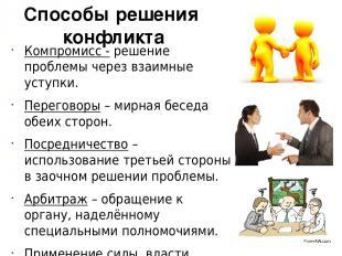 Компромисс - решение проблемы через взаимные уступки. Переговоры – мирная беседа