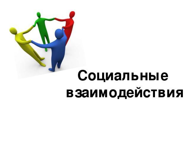 Социальные взаимодействия