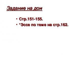 Задание на дом Стр.151-155. *Эссе по теме на стр.162.