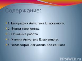 Содержание: 1. Биография Августина Блаженного. 2. Этапы творчества. 3. Основные