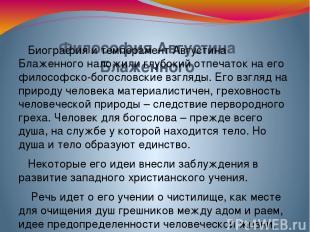 Философия Августина Блаженного Биография и темперамент Августина Блаженного нало
