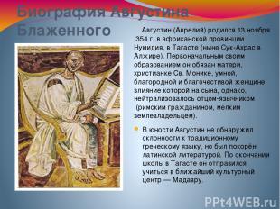 Биография Августина Блаженного Августин (Аврелий)родился13 ноября354г. вафр