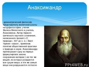 древнегреческий философ, представитель милетской школы натурфилософии, ученик Фа