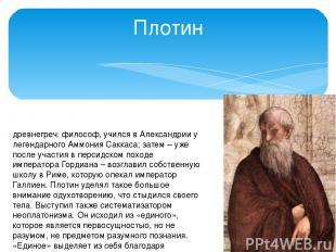 Плотин древнегреч. философ, учился в Александрии у легендарного Аммония Саккаса;
