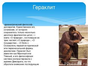 древнегреческий философ-досократик. Единственное его сочинение, от которого сохр