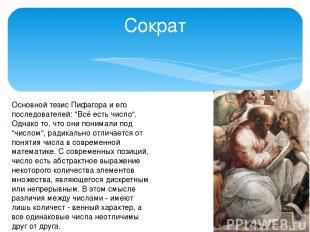 """Основной тезис Пифагора и его последователей: """"Всё есть число"""". Однако то, что о"""