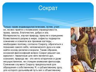 Сократ Только таким индивидуалистическим, путем, учил он, можно прийти к пониман