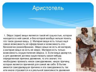 Аристотель 1. Эйдос (идея) вещи является такой её сущностью, которая находится в