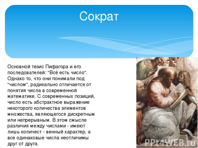 Основной тезис Пифагора и его последователей: