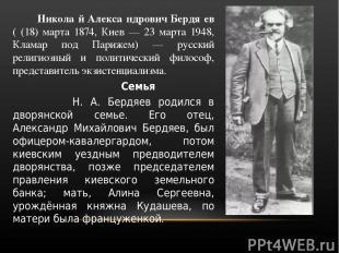 Никола й Алекса ндрович Бердя ев ( (18) марта 1874, Киев — 23 марта 1948, Кламар