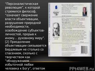"""""""Персоналистическая революция"""", к которой стремился философ, """"означает свержение"""