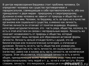 В центре мировоззрения Бердяева стоит проблема человека. Он определяет человека