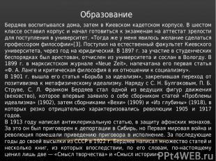 Образование Бердяев воспитывался дома, затем в Киевском кадетском корпусе. В шес