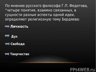"""По мнению русского философа Г.П. Федотова, """"четыре понятия, взаимно связанных, в"""