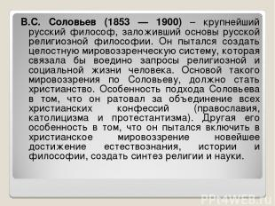 В.С. Соловьев (1853 — 1900) – крупнейший русский философ, заложивший основы русс