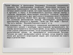 Таким образом, в философии Владимира Соловьева соединились, казалось бы, несоеди