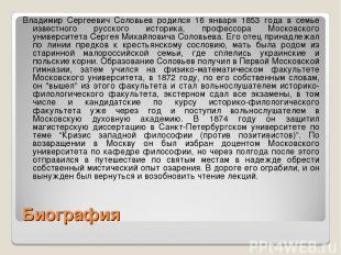 Биография Владимир Сергеевич Соловьев родился 16 января 1853 года в семье извест