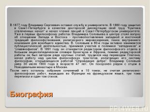 Биография В 1877 году Владимир Сергеевич оставил службу в университете. В 1880 г