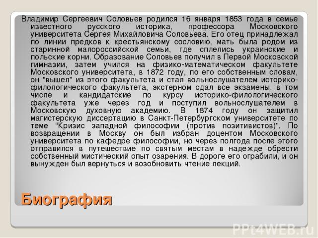 Биография Владимир Сергеевич Соловьев родился 16 января 1853 года в семье известного русского историка, профессора Московского университета Сергея Михайловича Соловьева. Его отец принадлежал по линии предков к крестьянскому сословию, мать была родом…