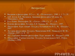 Литература: Введение в философию. В 2-х т., М., «Политиздат», 1989, т. 1. Гл. IV