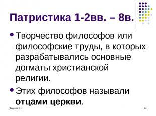 Фадеева В.Н. * Патристика 1-2вв. – 8в. Творчество философов или философские труд