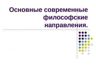 Основные современные философские направления.