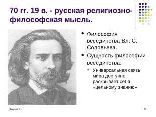 Фадеева В.Н. * 70 гг. 19 в. - русская религиозно-философская мысль. Философия вс