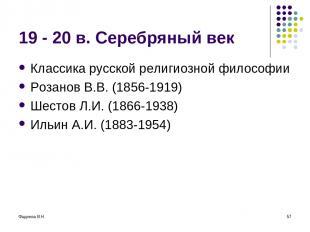 Фадеева В.Н. * 19 - 20 в. Серебряный век Классика русской религиозной философии