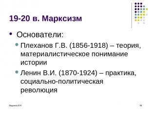 Фадеева В.Н. * 19-20 в. Марксизм Основатели: Плеханов Г.В. (1856-1918) – теория,