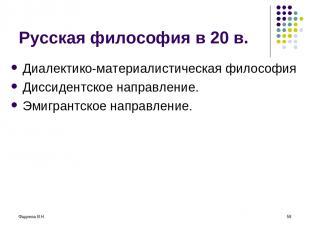 Фадеева В.Н. * Русская философия в 20 в. Диалектико-материалистическая философия