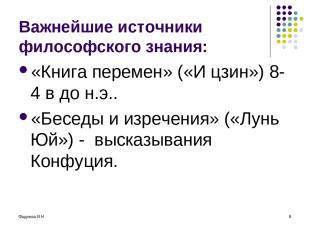 Фадеева В.Н. * Важнейшие источники философского знания: «Книга перемен» («И цзин