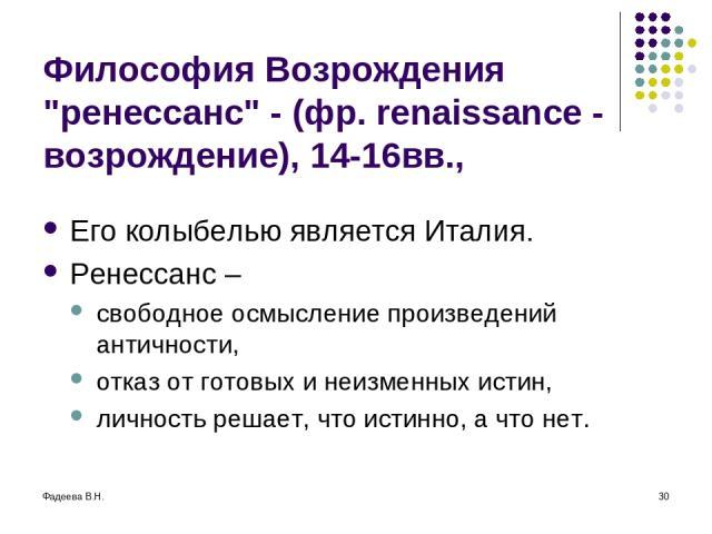Фадеева В.Н. * Философия Возрождения